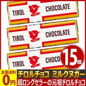 チロル チロルチョコ ミルクヌガー 15個 ポイント消化 ゆうパケット便 メール便 送料無料|kamenosuke