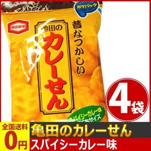 亀田製菓 昔懐かしい!亀田のカレーせん ポケパック 1袋(35g)×4袋 ゆうパケット便 メール便 送料無料|kamenosuke