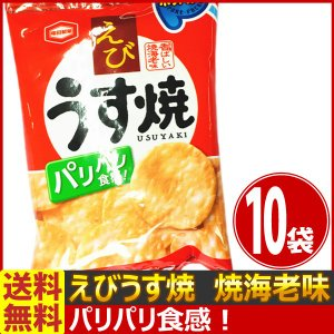 送料無料 亀田製菓 えびうす焼 ポケパック 1袋(31g)×10袋|kamenosuke