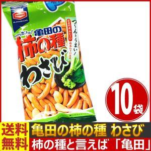 送料無料 亀田製菓 亀田の柿の種 わさび ポケパック 1袋(56g)×10袋|kamenosuke