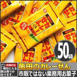 【同梱専用】亀田のカレーせん ひとくちサイズ!旨口★辛さひかえめ! 1袋 2.7g(1枚)×50袋|kamenosuke