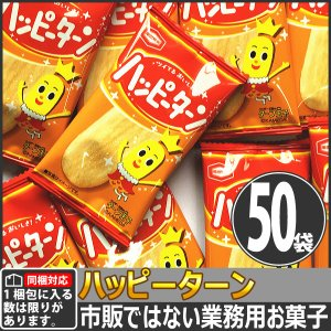 【同梱専用】亀田製菓 市販ではない業務用! ツイてるおいしさ!ハッピーターン 1袋 (1枚)×50袋|kamenosuke