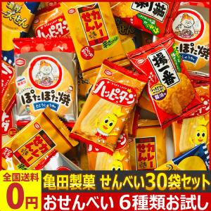 亀田製菓 市販ではない業務用 「ハッピーターン」「カレーせん」など お試し4種類合計30袋 ゆうパケット便 メール便 送料無料|kamenosuke
