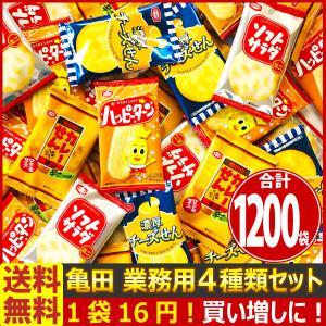 【あすつく対応】【送料無料】亀田製菓 ★1袋16円★「ハッピーターン」・「カレーせん」など4種類入った合計1200袋詰め合わせセット|kamenosuke
