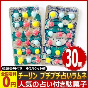 チーリン プチプチ占いラムネ 18粒×30個  (お菓子 駄菓子) ゆうパケット便 メール便 送料無料 kamenosuke