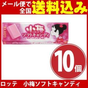 ロッテ 小梅ソフトキャンディ 10粒×10個 ゆうパケット便 メール便 送料無料|kamenosuke