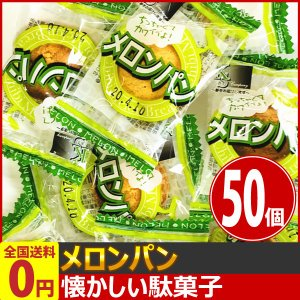 ケイエス ケイ・エス メロンパン×50個  (お菓子 駄菓子) ゆうパケット便 メール便 送料無料|kamenosuke