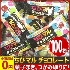 ケイ・エス ちっちゃくてかわいいチョコ♪ ちびマルチョコレート 1袋(2粒入)×100袋 ゆうパケット便 メール便 送料無料|kamenosuke
