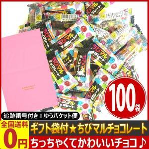 ギフト袋付★ちっちゃくてかわいいチョコ♪ ケイ・エス ちびマルチョコレート 1袋(2粒入)×100袋 ゆうパケット便 メール便 送料無料|kamenosuke
