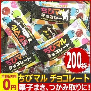 ケイ・エス ちっちゃくてかわいいチョコ♪ ちびマルチョコレート 1袋(2粒入)×200袋 ゆうパケット便 メール便 送料無料|kamenosuke