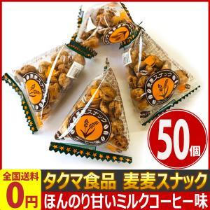 タクマ食品 麦麦スナック 1個(1.5g)×50個 ゆうパケット便 メール便 送料無料 駄菓子 バラまき 祭事 つかみどり ポイント消化 お試し 訳あり 景品|kamenosuke