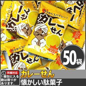 【同梱専用】タクマ食品 ウマからスパイシー! カレーせん 1袋(1枚 2g)×50袋|kamenosuke