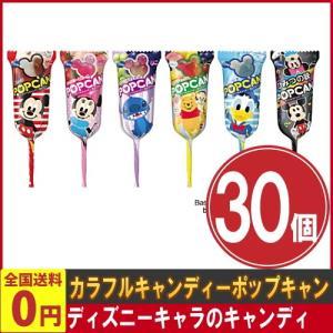 グリコ POPCAN カラフルキャンディーポップキャン 1本×30個  ( お菓子 駄菓子 ) ゆうパケット便 メール便 送料無料|kamenosuke