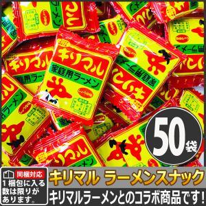 【同梱専用】リアライズ そのまま食べれて調理不要! キリマルラーメンスナック 1袋(3g)×50個|kamenosuke