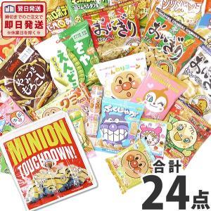 送料無料 みんな大集合!アンパンマンのお菓子と人気スナック菓子のコラボ24点詰め合わせセット|kamenosuke
