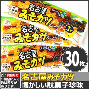 【同梱専用】すぐる 名古屋名物! 名古屋みそカツ (八丁味噌100%使用) 30枚|kamenosuke