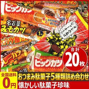 すぐる おつまみ駄菓子お試し5種類 合計20枚セット ゆうパケット便 メール便 送料無料|kamenosuke