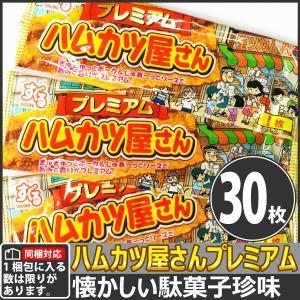 【同梱専用】すぐる ハムカツ屋さんプレミアム 30枚|kamenosuke