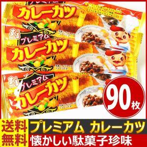 送料無料 すぐる プレミアム カレーカツ 90枚|kamenosuke