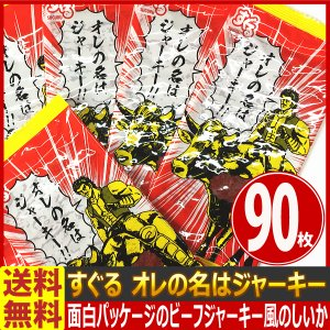 送料無料 すぐる オレの名はジャーキー 90枚|kamenosuke