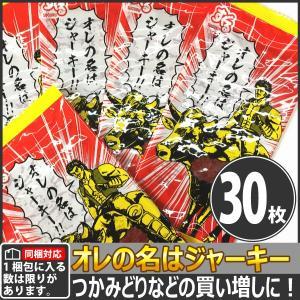 【同梱専用】すぐる オレの名はジャーキー 30枚|kamenosuke