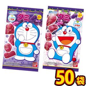 送料無料 バンダイ みんな大好きドラえもん!ドラえもんグミ グレープ 1袋(13g)×50袋 kamenosuke