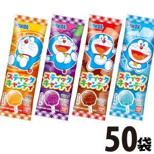 送料無料 3種類の味が入ってる!ドラえもんスティックキャンディー 1袋(1本入)×50袋(駄菓子 お菓子 あめ 飴 販促品 クリスマス バラまき つかみ取り)|kamenosuke