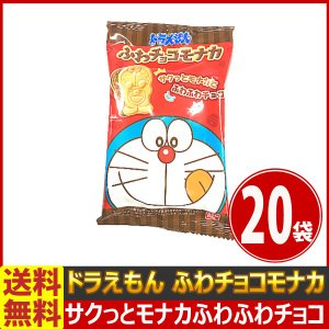 送料無料 バンダイ サクっとモナカとふわふわチョコ! ドラえもん ふわチョコモナカ 1袋(1個)×20袋|kamenosuke