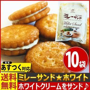 【送料無料】アミノエース 新味★ほんのり甘くて、ほんのり塩味!ミレーサンド ホワイト 1袋(10個入)×10袋|kamenosuke