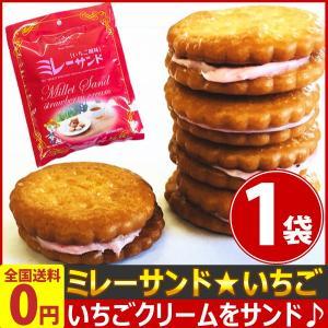 アミノエース 新味★懐かしい味、ミレービスケットにいちごクリームをサンド!ミレーサンド いちご 1袋(10個入)  ゆうパケット便 メール便 送料無料|kamenosuke
