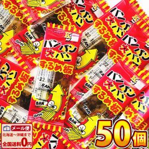 バンバン大バンするめ板ミニ 50個 ケイ・エス ポイント消化 メール便 送料無料|kamenosuke