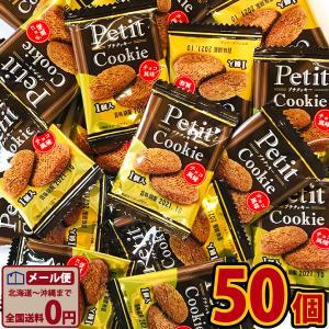 リアライズ プチクッキー チョコ風味 100個 ゆうパケット便 メール便 送料無料 駄菓子 ポイント消化 バラまき つかみどり お試し 訳あり|kamenosuke