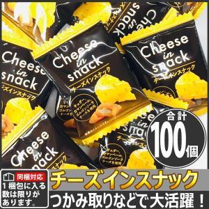 【同梱専用】リアライズ つかみ取りなどの販促でも大活躍!チーズインスナック 100個|kamenosuke