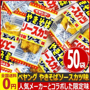 リアライズ ペヤング やきそば ソースカツ味 50袋 ゆうパケット便 メール便 送料無料 おつまみ 珍味 ポイント消化 お試し 訳あり おやつ ポイント消化|kamenosuke