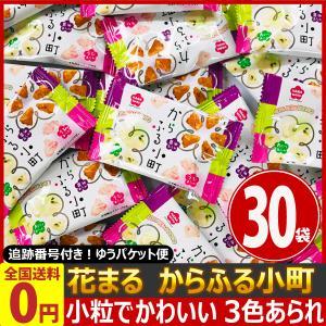 バラまき!つかみどりの買い増しに!花まる からふる小町 1袋(7g)×30袋 ゆうパケット便 メール便 送料無料 おつまみ ポイント消化 クリスマス 景品|kamenosuke