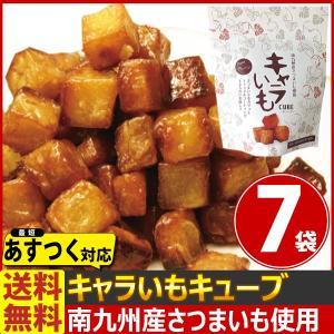 送料無料 南九州産さつまいも使用!キャラいもキューブ(CUBE) 1袋(90g)×7袋 あすつく対応|kamenosuke