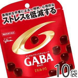 送料無料 グリコ メンタルバランスチョコレート GABA ミルク 1袋(51g)×10袋|kamenosuke
