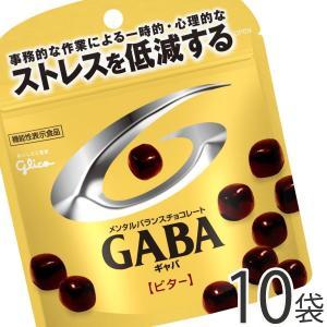 送料無料 グリコ メンタルバランスチョコレート GABA ビター 1袋(51g)×10袋|kamenosuke