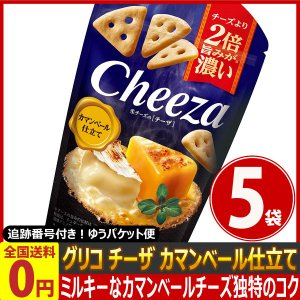 グリコ 生チーズのチーザ Cheeza カマンベール仕立て 1袋(40g)×5袋 ゆうパケット便 メール便 送料無料 駄菓子 ポイント消化 お試し 訳あり お祭り 景品|kamenosuke