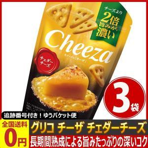 グリコ 生チーズのチーザ Cheeza チェダーチーズ 1袋(40g)×3袋 ゆうパケット便 メール便 送料無料 お菓子 ポイント消化 お試し 訳あり バレンタイン 景品|kamenosuke