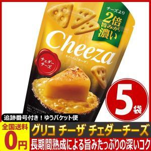 グリコ 生チーズのチーザ Cheeza チェダーチーズ 1袋(40g)×5袋 ゆうパケット便 メール便 送料無料 お菓子 ポイント消化 お試し 訳あり バレンタイン 景品|kamenosuke