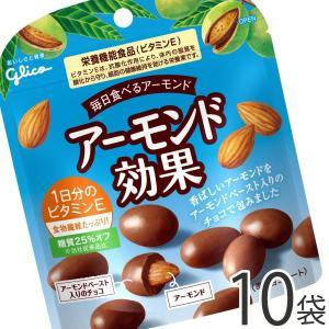 送料無料 グリコ アーモンド効果 1袋(40g)×10袋|kamenosuke