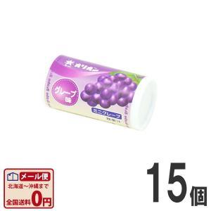 オリオン グレープ味のラムネ菓子です。 ミニグレープ 1個(8g)×15個 ゆうパケット便 メール便 送料無料|kamenosuke