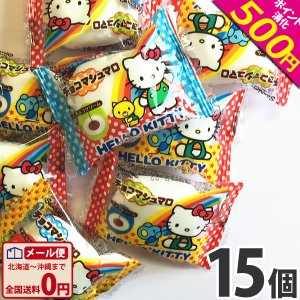 エイワ ハローキティ チョコマシュマロ 15個 ゆうパケット便 メール便 送料無料|kamenosuke