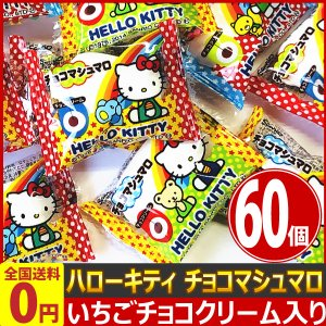 エイワ ハローキティ チョコマシュマロ 60個 ゆうパケット便 メール便 送料無料|kamenosuke