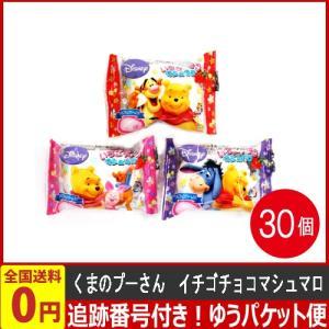 エイワ くまのプーさん イチゴチョコマシュマロ 30個 ゆうパケット便 メール便 送料無料|kamenosuke