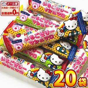 エイワ ハローキティ いちごゼリーマシュマロ 1袋(4個入)×20袋 ゆうパケット便 メール便 送料無料|kamenosuke