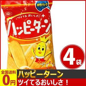 亀田製菓 ツイてるおいしさ!ハッピーターン ポケパック 1袋(36g)×4袋  ゆうパケット便 メール便 送料無料|kamenosuke