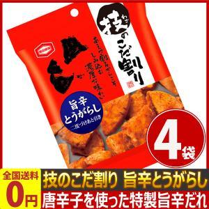 亀田製菓 技のこだ割り 旨辛とうがらし 二度づけあと引き 1袋(40g)×4袋 ゆうパケット便 メール便 送料無料|kamenosuke