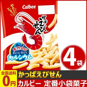 カルビー かっぱえびせん 1袋(26g)×4袋 ゆうパケット便 メール便 送料無料【 お菓子 駄菓子 2018 チョコレート 】|kamenosuke
